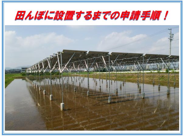 営農型太陽光を設置した画像のイメージ
